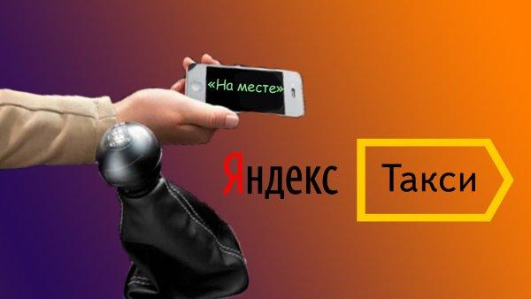 «На месте» или как Яндекс.Такси накручивает деньги сверху реальной стоимости поездки