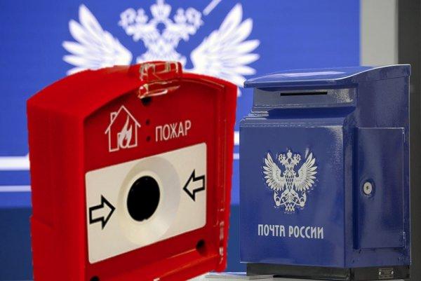 Игра не на жизнь, а на смерть: В отделении Почты России клиент заметил нарушение пожарной безопасности