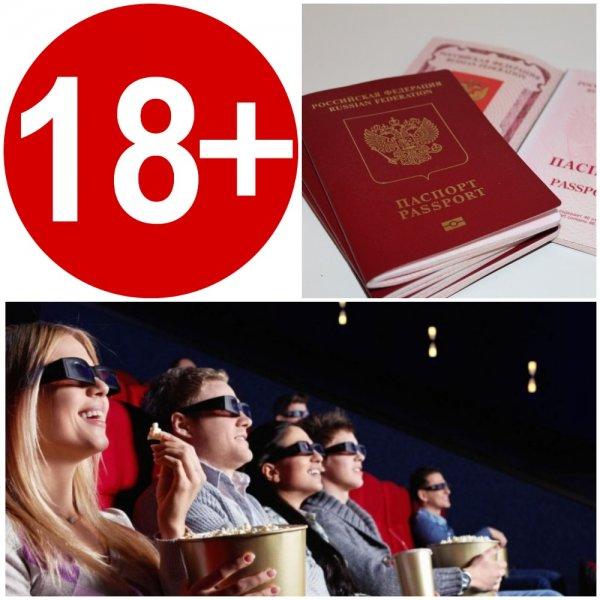 От Путина с заботой: Кинотеатры обязали проверять паспорта зрителей