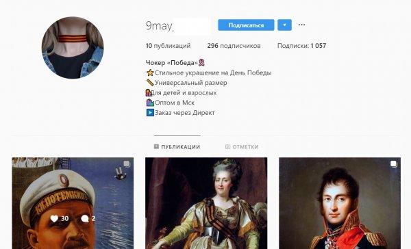 Георгиевская вакханалия: В Нижнем Новгороде обнаружили продажу ленточек с нацисткой символикой