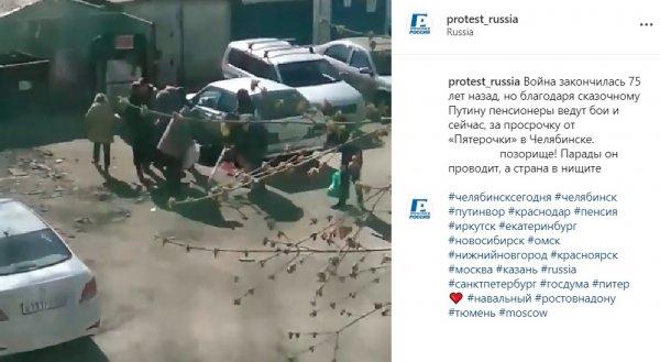 В 45-м было проще? Россияне похвалили «Пятёрочку» за бесплатную раздачу «просрочки» бедным старикам