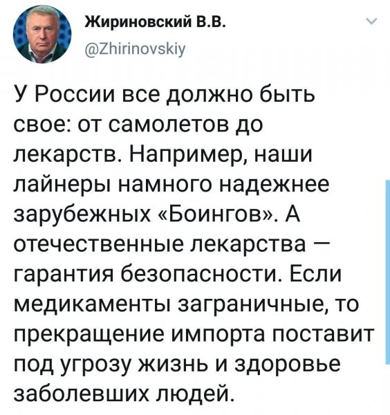 «...на то и напоролся»: Жириновский призывал отказаться от Боингов ради Суперджетов