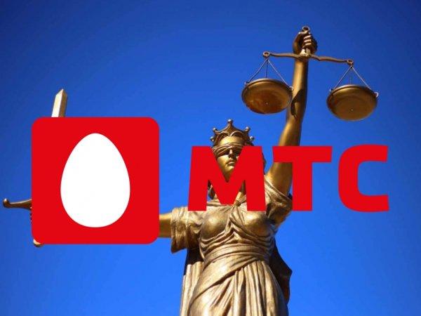Плати или плати: Клиент обвинил МТС в незаконном обогащении на абонентах - закон против
