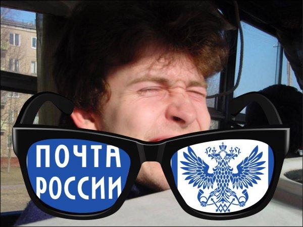 Ослепнуть из-за Почты России боится один из её клиентов