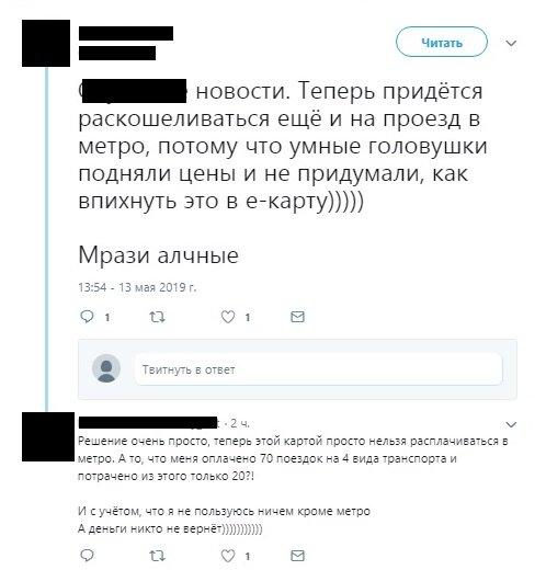 Карты можно выбросить?: В Екатеринбурге метрополитен возмутил пассажиров отказом принимать проездные