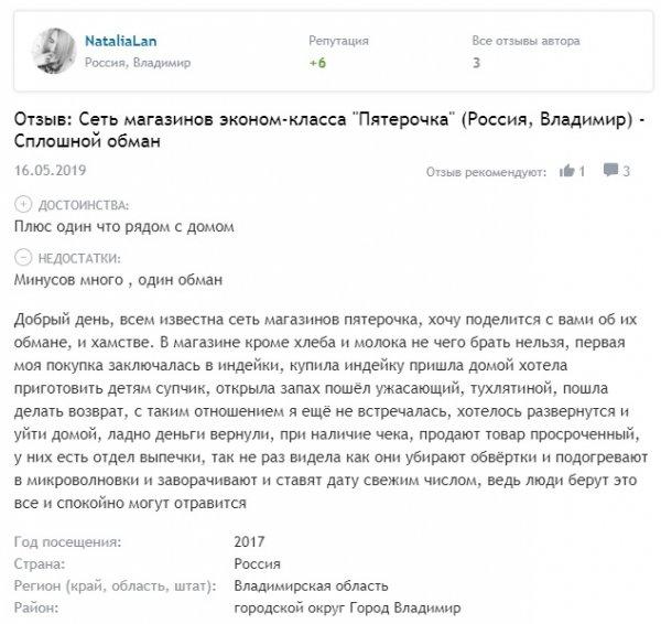 По утрам перебивают даты: «Пятёрочка» нагло травит просрочкой жителей Владимира – клиентка
