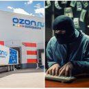 Просто не получилось: «Озон» обвинили в сговоре с хакерами-мошенниками