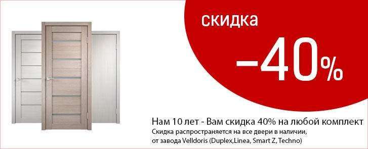 Беспрецедентные акции к 10-летнему юбилею объявила компания «Дверь Город» во Владивостоке