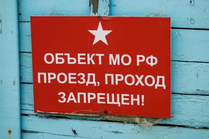 Минобороны отняло у мэрии Владивостока не принадлежавшее ей островное кладбище