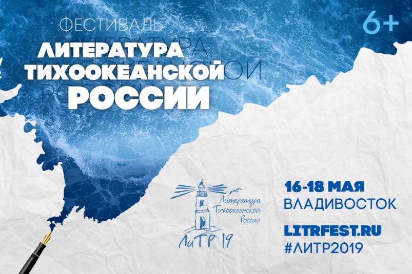 ЛиТР на пороге: всероссийский литературный  фестиваль начинает работу завтра, 16 мая