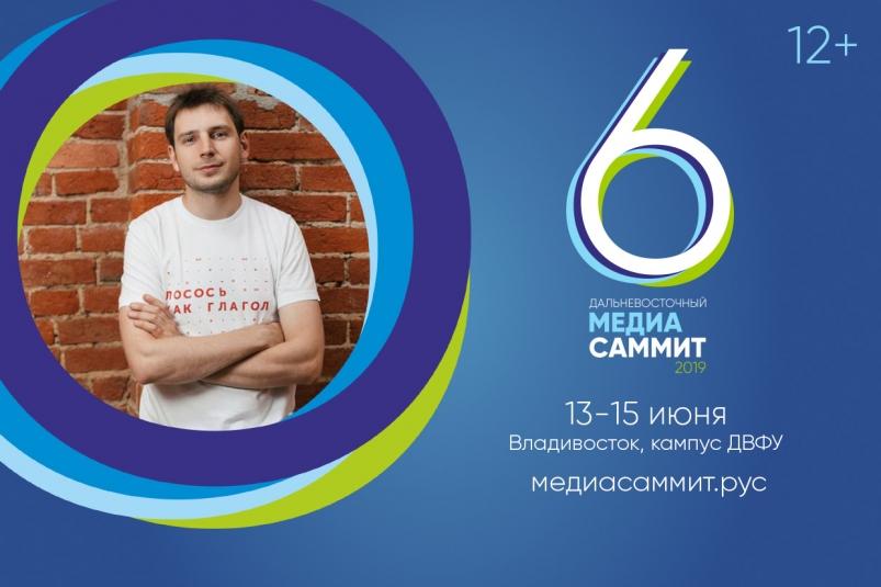 Основатель ИКРЫ приедет на МедиаСаммит-2019